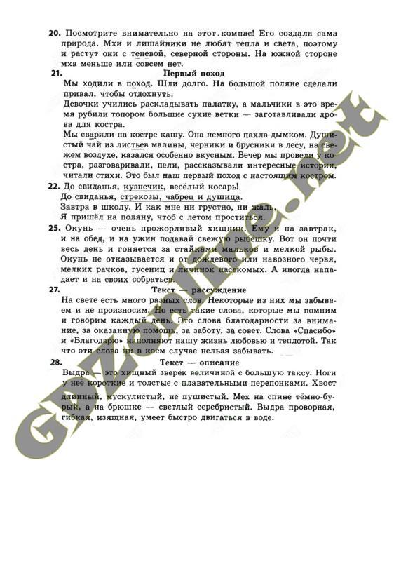 Ответы по русскому языку 3 класс по сильновой каневской олейник упрж