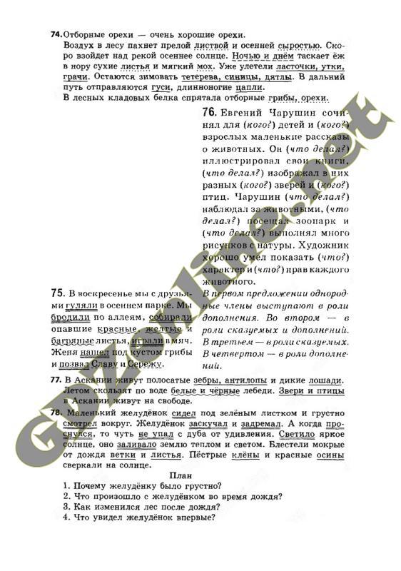 Решебник по русскому языку 4 класс сильнова каневская олейник 2 часть