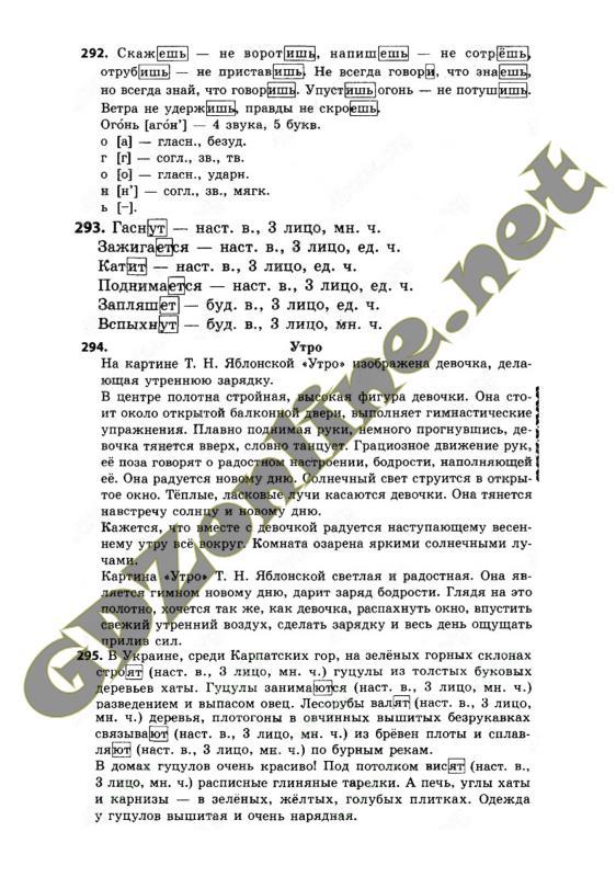 Решебник по русскому 3 класс олейника