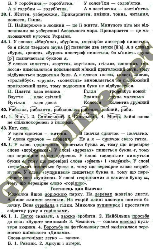 гдз хорошковська 4 класс 2004