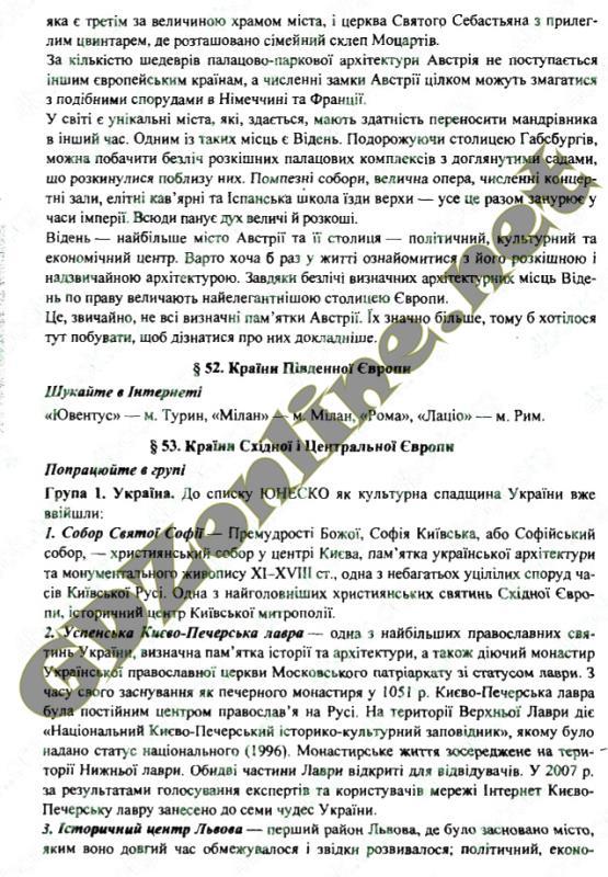 гдз 7 класс география бойко михели 2007