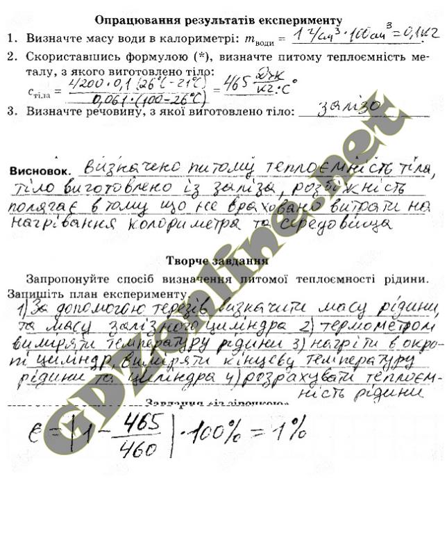 Ф.я божинова о.о.кирюхина 7 класс лабараторна
