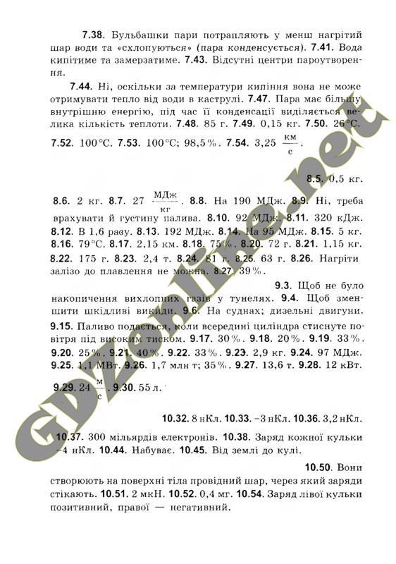 збірник 2018 задач клас фізика гельфгат 7 гдз