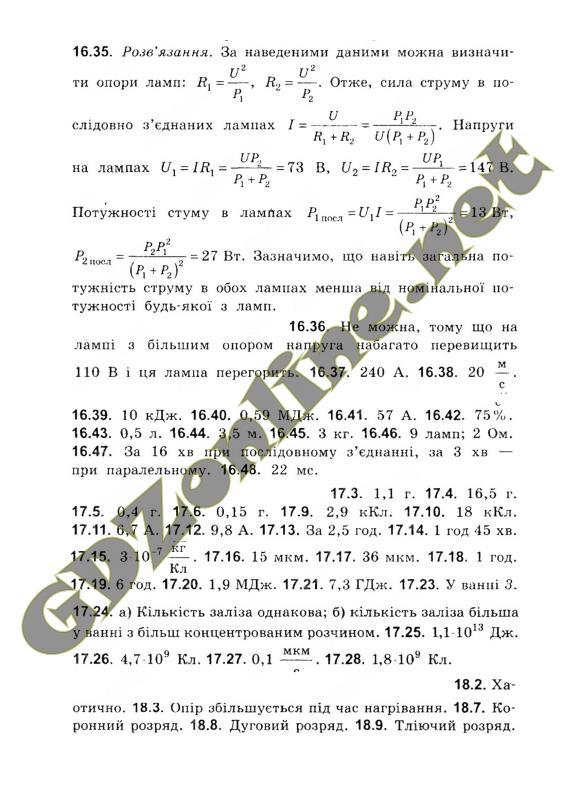 8 задач ненашев збірник фізика гдз