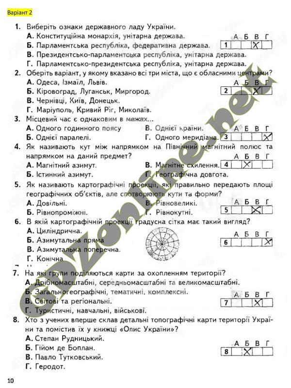 География 7 класс гдз по коберник коваленко