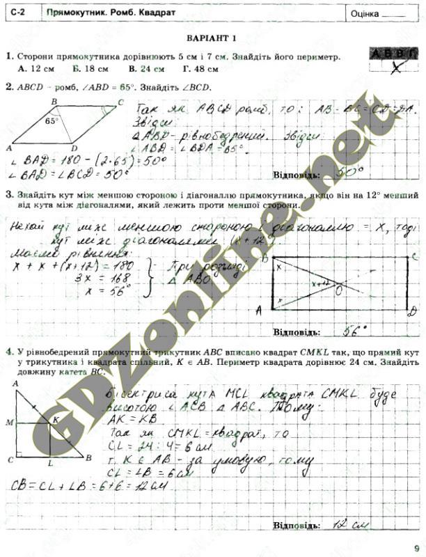 за клас 8 геометрії по істер гдз