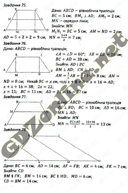 Збірник по 8 клас геометрії гдз мерзляк