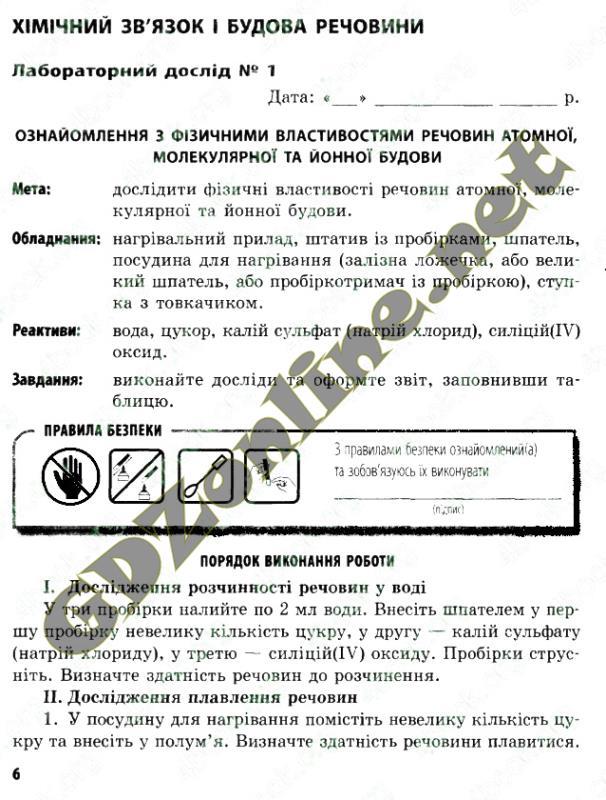 гдз хімія 8 клас григорович о.в. 2017