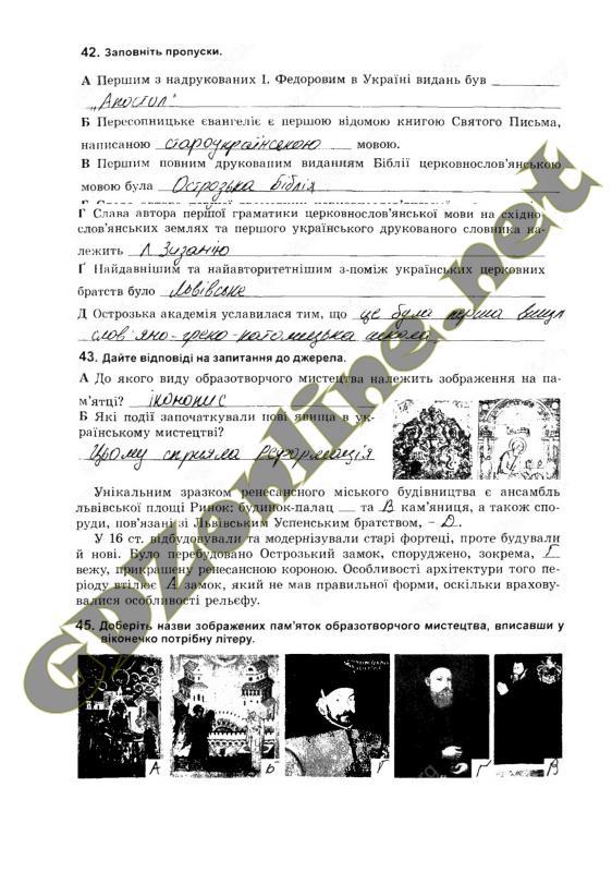 гдз історія україни 5 клас відповіді власов книги