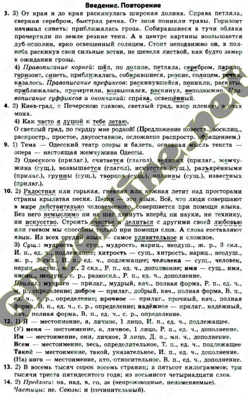 Готовые домашние задания 8 класс по русскому языку быкова
