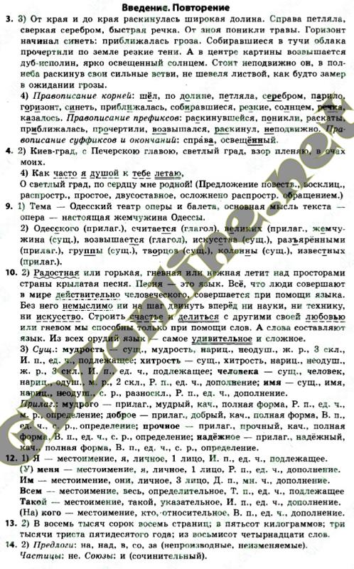 Быкова 8 класс гдз
