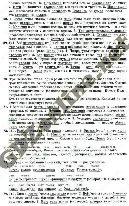 Гдз решебник русский язык 6 класс быкова 2017