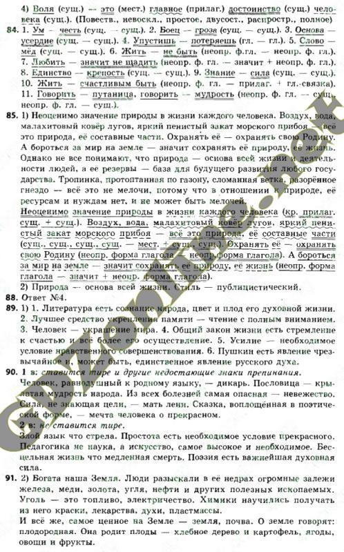 Русский язык 7 класс быкова решебник упражнение