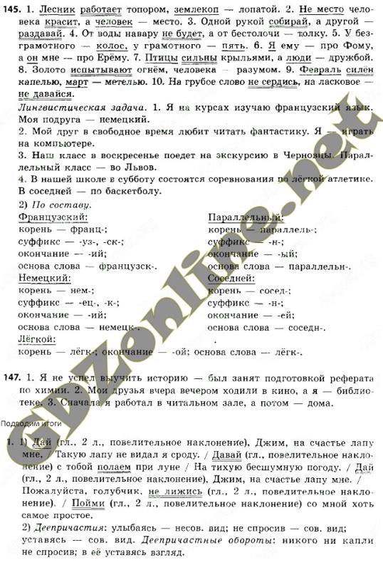 Решебник Русский Язык 6 Класс Быкова Решебник