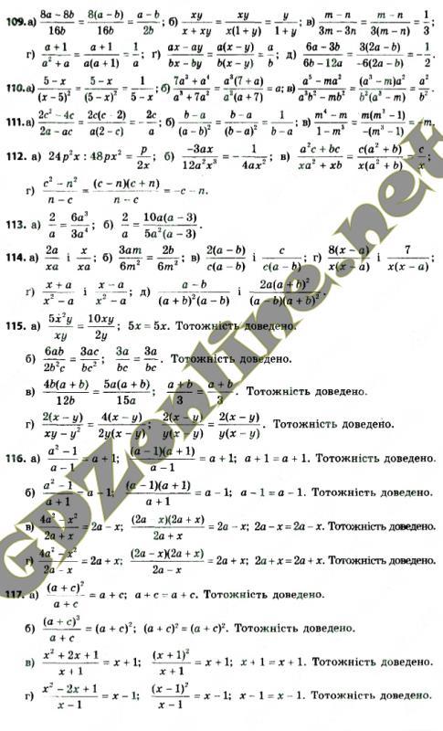 Алгебра 9 класс бевз 2018 украина гдз скачать бесплатно
