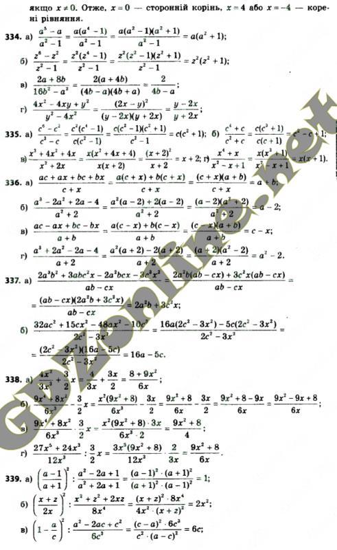 Решения бевз 11 класс алгебра