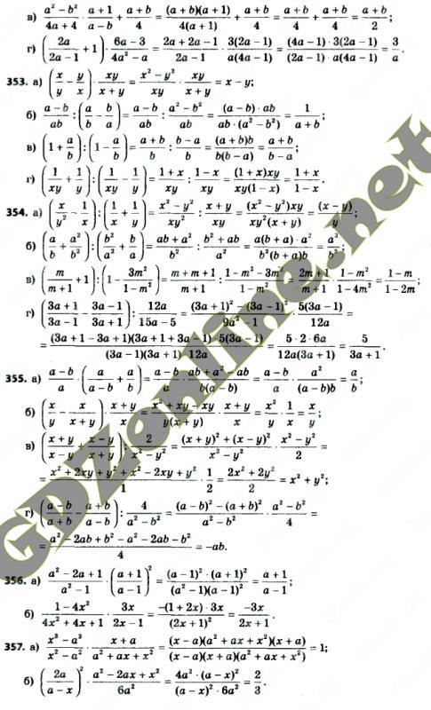 Решебник по алгебре 7 класс онлайн бевз