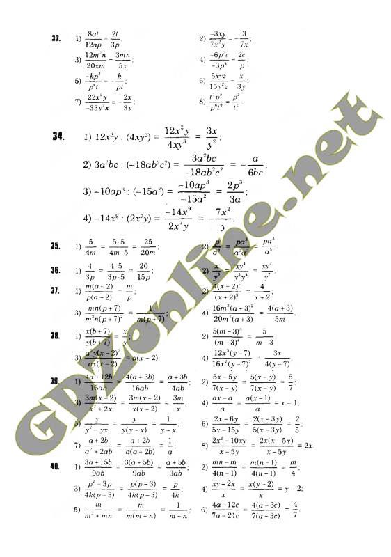 Гдз Для 8 Класу Алгебра