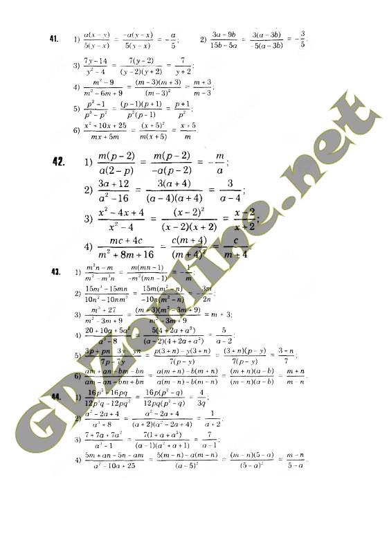 Класс решебник к истер 8 алгебре