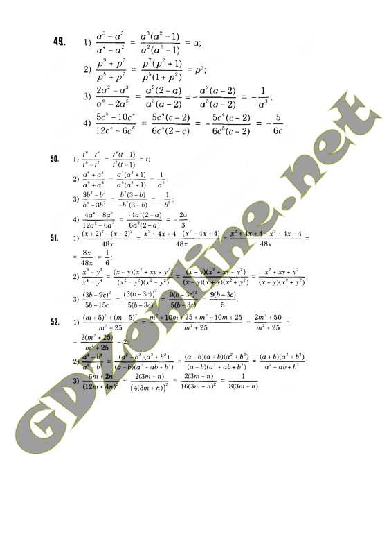 8 гдз істер алгебрі клас