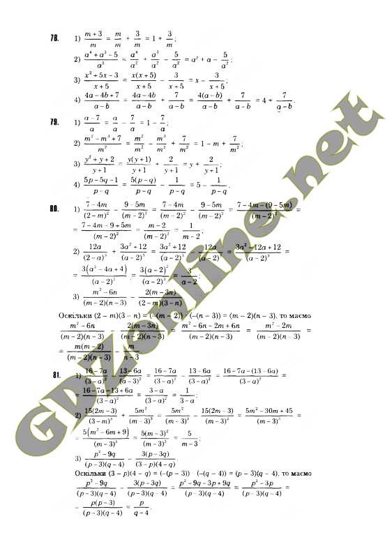 Алгебра 8 клас Істер О.С. нова програма 2016 ГДЗ