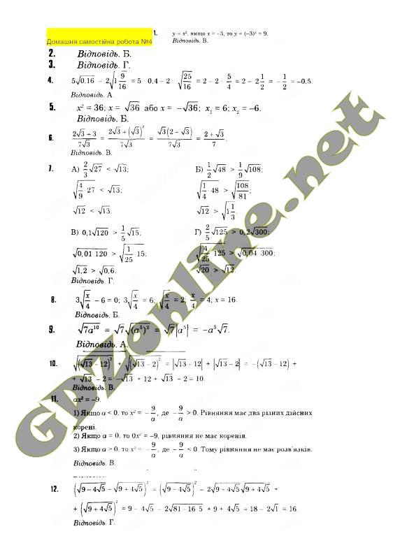 гдз 6 клас математика о.с істер завдання для перевірки знань