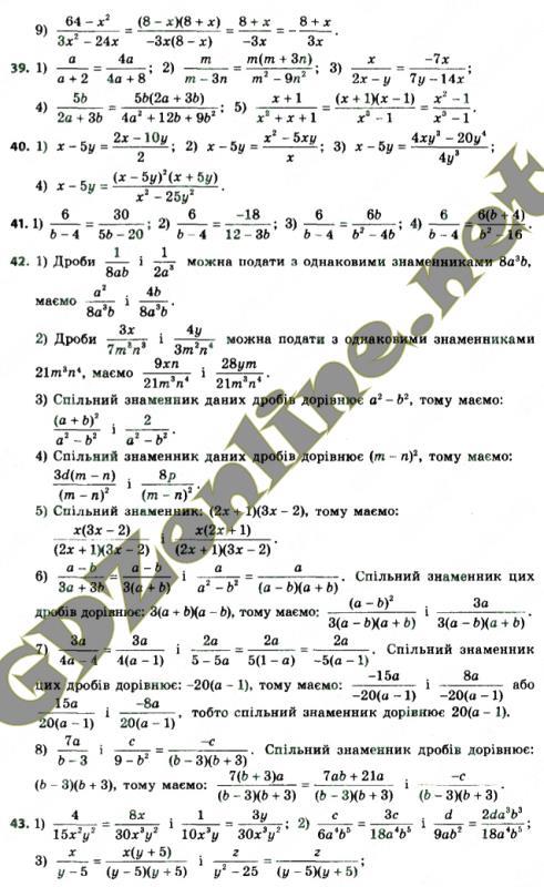 Гдз алгебра 8 класс бевз мерзляк