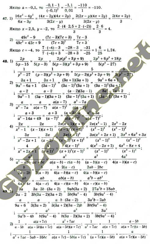 Рабочий учебник по алгебре Мерзляк ГДЗ