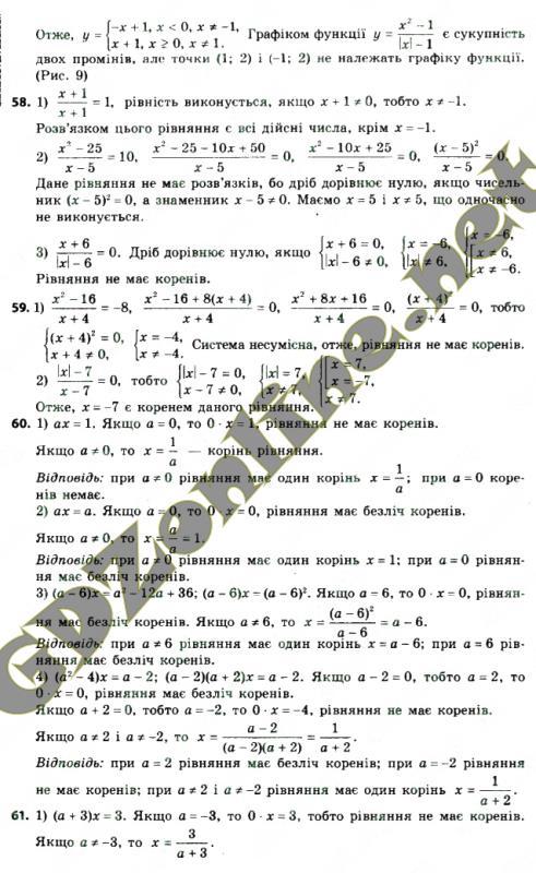 клас гдз домашнє завдання 5 мерзляк математики з