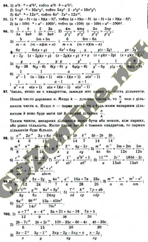 Гдз на 5 клас нова програма математика