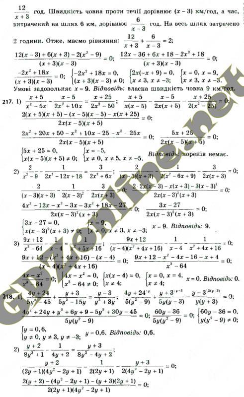 2018 8 класс геометрии гдз з