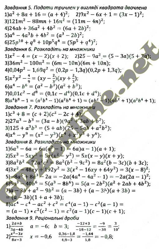 Решебники за 8 Класс по Алгебре Черевко