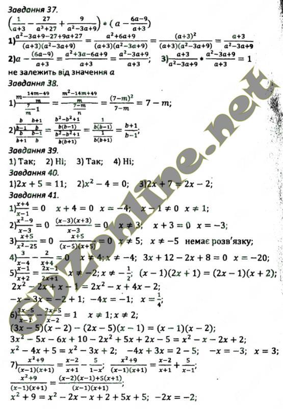 гдз з алгебри 9 клас збірник задач