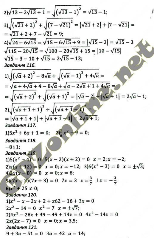 Гдз на 9 клас з алгебри полонський