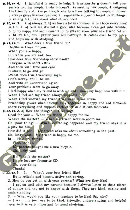 Гдз Англ Мова 8 Клас Карпюк З Переводом Текстив