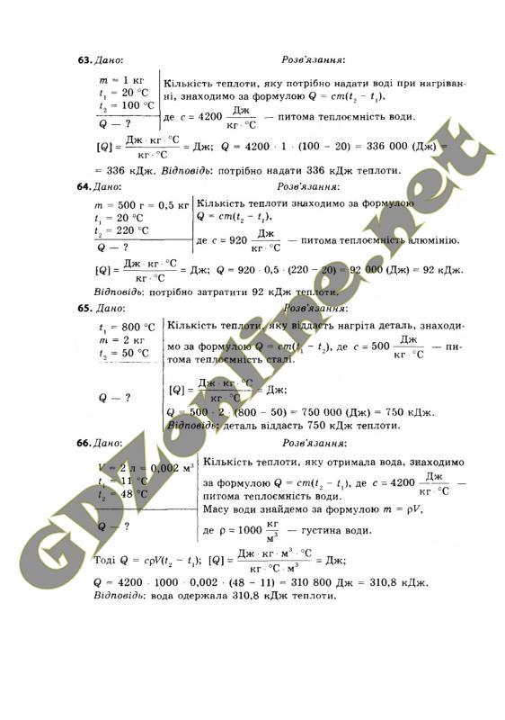 Физика 8 класс гдз сиротюк лабораторные работы решённые