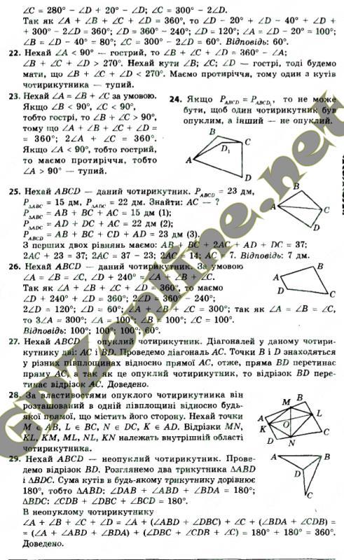8 геометрії з 2017 єршова клас гдз