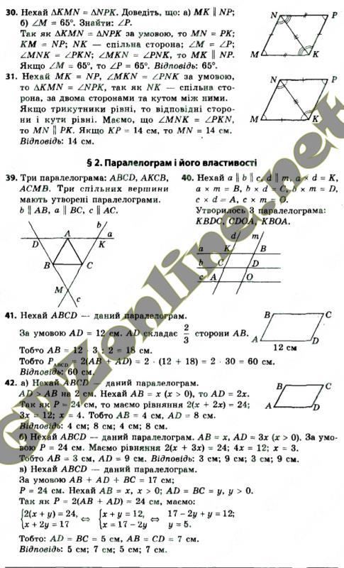 гдз решебник геометрія 8 клас єршова