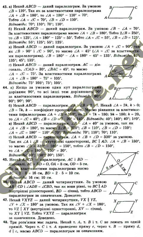 8 з гдз єршова клас геометрії 2017