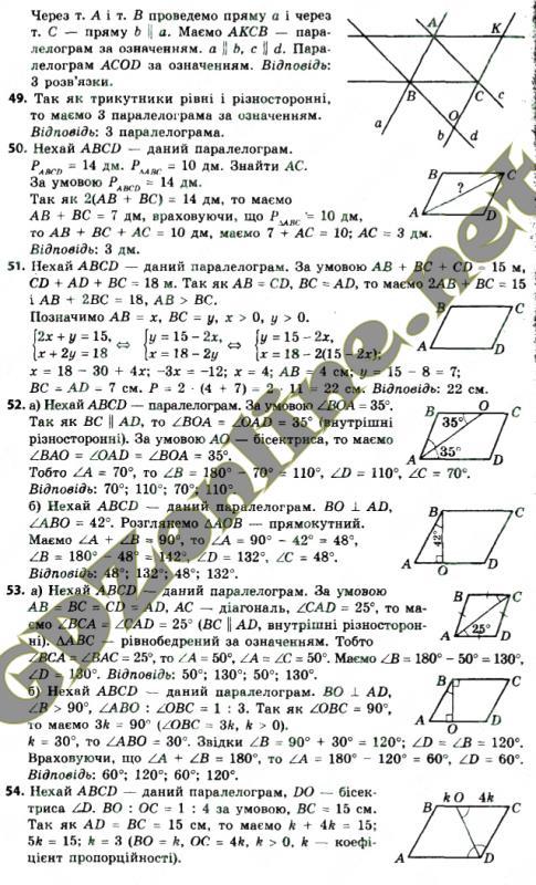 Гдз 8 класс геометрия онлайн