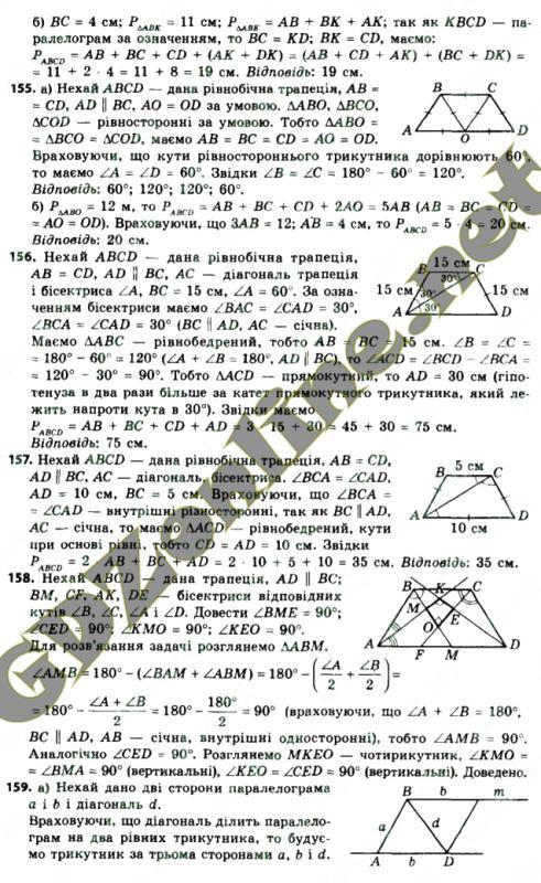 Геометрія 8 Класс Єршов Решебник