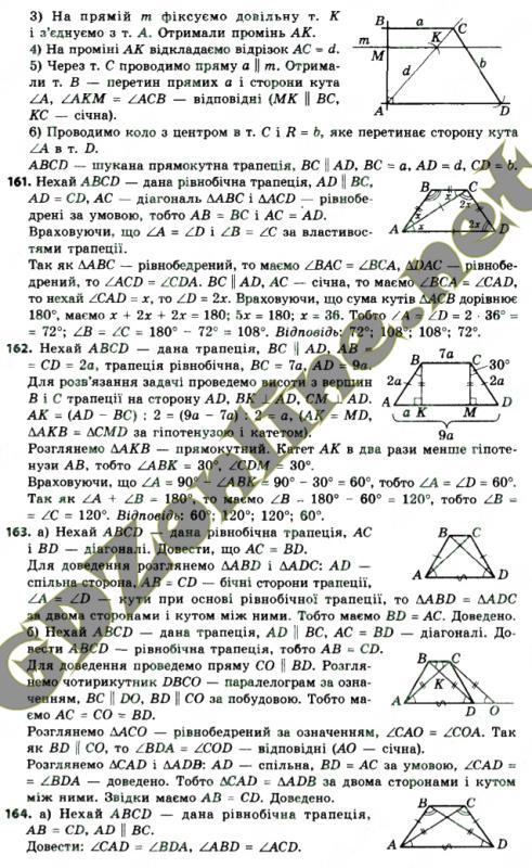 Гдз геометрия 8 класс нова програма