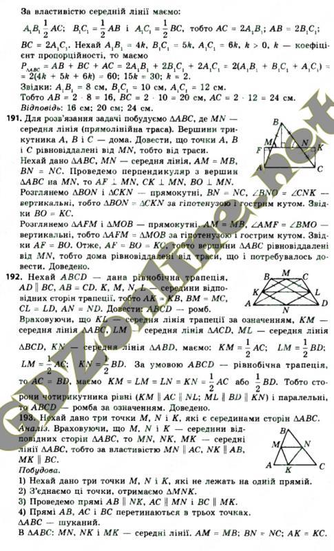 гдз 8 клас нова програма геометрія єршов