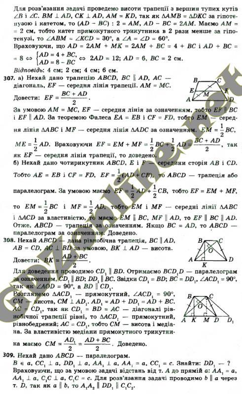 Гдз Геометрія 8 Клас Єршова.