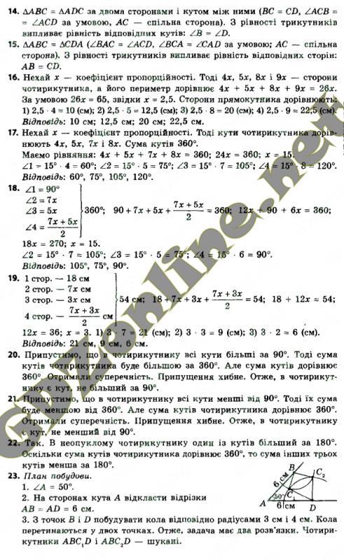 Алгебра 7 класс гдз о.с.истер 2018 рік