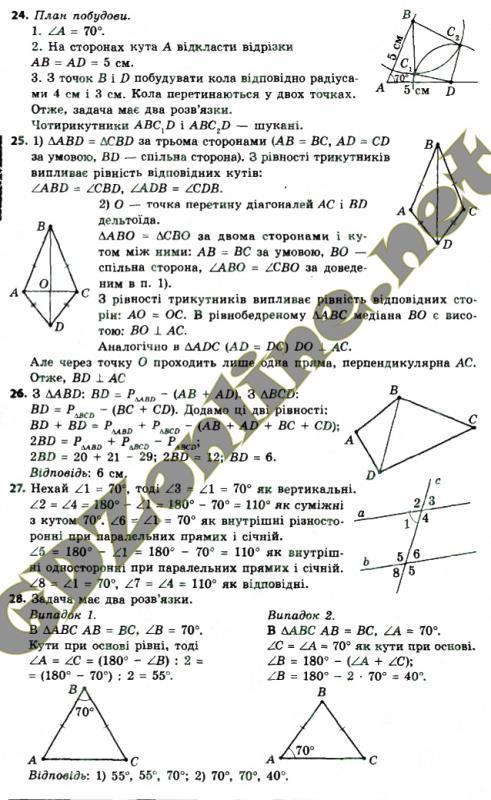 гдз по геометрія 8 клас істер