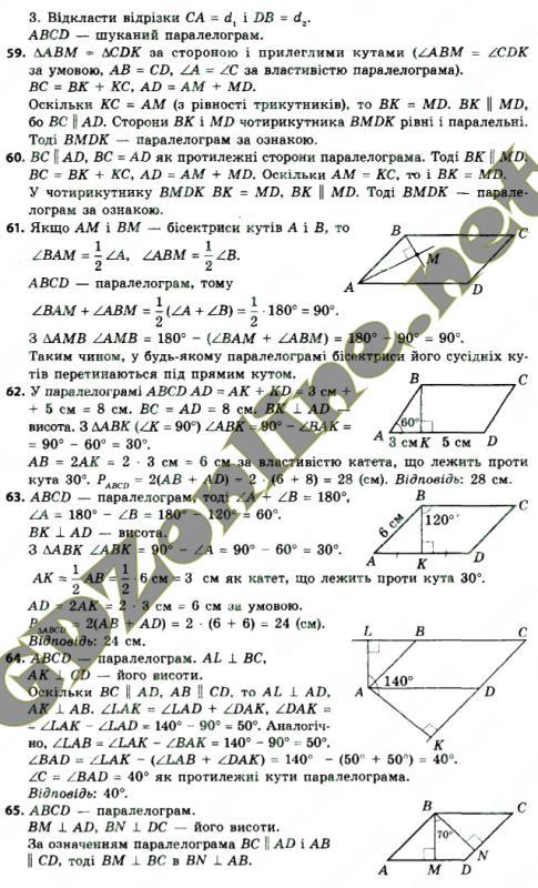 гдз з геометрія 8 клас нова програма