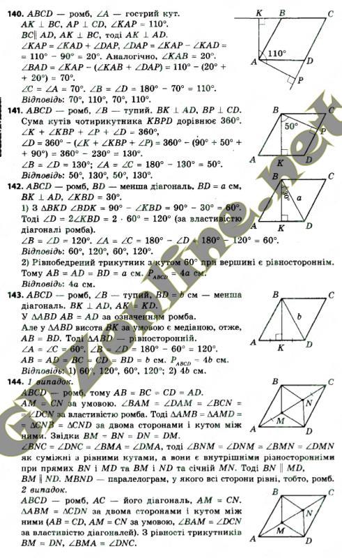 гдз геометрия 8 клас істер 2018 нова програма