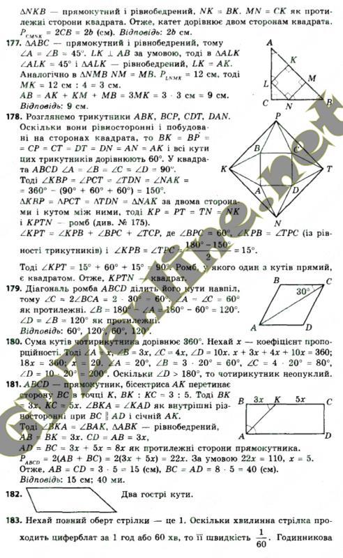гдз с геометрии 8 клас істер 2017