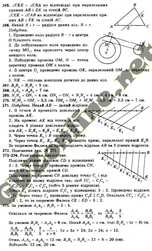 Гдз Алгебре 8 Класс 2012